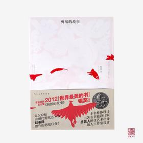包邮《剪纸的故事》世界上最美的书 画家赵希岗