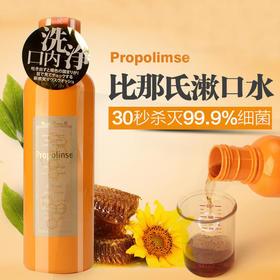 日本Propolinse比那氏蜂胶复合漱口水600ml除口臭杀菌去牙渍