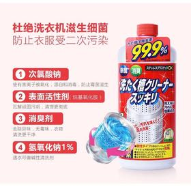 预售12月10号发货【火爆日本】洗衣机槽清洗剂,主妇好帮手,高效除霉、杀菌、去污