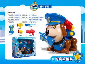 狗狗救援队--遥控警察狗