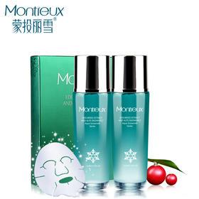 B 蒙投丽雪补水面膜爽肤水保湿乳液三件面部护肤套装S3