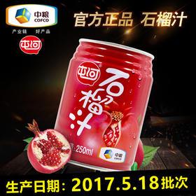 屯河石榴汁250ml