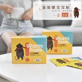 盒装暖宝宝    保暖贴10片/盒      文具