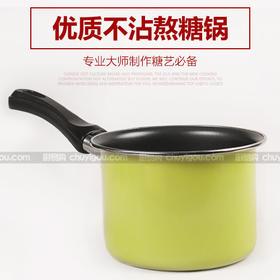 拉丝糖不沾熬糖锅、不沾糖锅。
