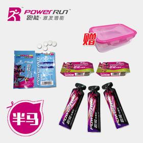 跑能半马备战补给包 马拉松比赛登山骑行跑步户外运动训练能量补充食品