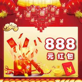 微信888元红包