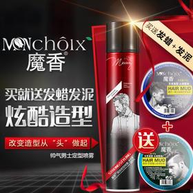 魔香强力定型发胶喷雾