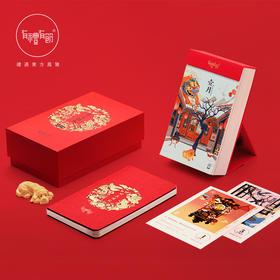 2018年《传家日历》精装礼盒创意简约中国风台历