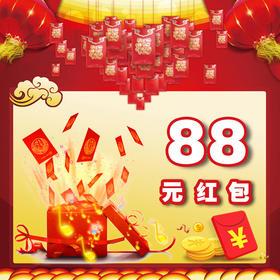 微信88元红包