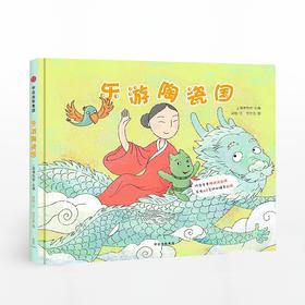 乐游陶瓷国