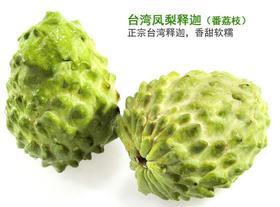 台湾凤梨释迦,5斤顺丰空运198(上新)
