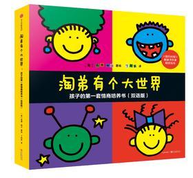 淘弟有个大世界:孩子的第一套情商培养书(双语版)(套装全8册)