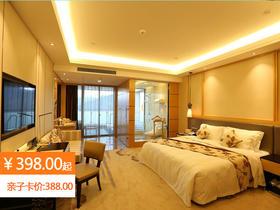 【限时抢购】¥398抢贵安君豪高级房+欢乐世界+海洋世界