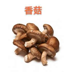 【果果生鲜】新鲜香菇 一斤装