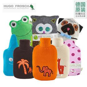 德国 HUGO FROSCH 热水袋,德国原装进口 | 防爆抗压 | TUV认证 环保PVC材质 一体成型 柔软外套