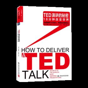 【湛庐文化】TED演讲的秘密:18分钟改变世界