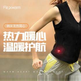 FLEXWARM 飞乐思 智能电加热马甲 恒温智能 新型发热材料 可机洗 保健保暖护腰