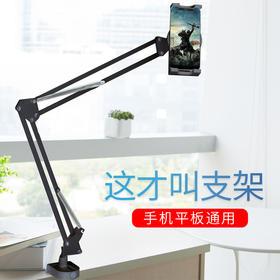 【解救懒癌】手机/平板设备通用云台支架,4-12英寸