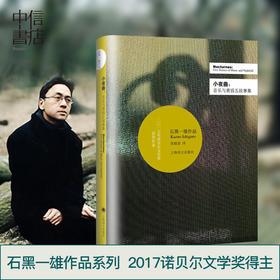 石黑一雄作品系列:小夜曲:音乐与黄昏五故事集 (2017诺贝尔文学奖得主)