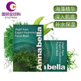 泰国安娜贝拉annabella海藻面膜 清爽保湿收缩毛孔