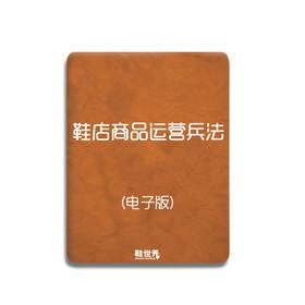 《鞋店商品运营兵法(电子版)》  兵法十二篇,告别价格战