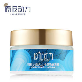 G原泥动力 凝脂深层补水晚安冻膜100g保湿滋润免洗睡眠面膜正品