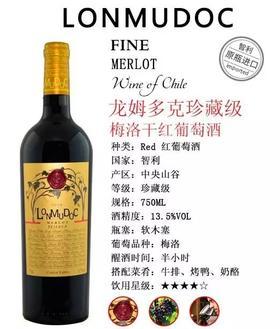 龙姆多克珍藏级梅洛干红葡萄酒