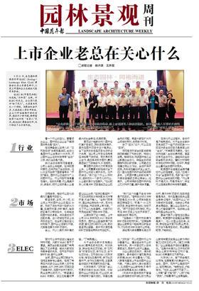 《中国花卉报》园林景观周刊——报纸订阅 | 基础商品