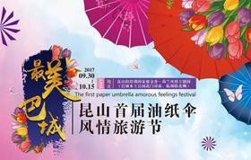 昆山首届油纸伞旅游节即将开幕,抢票立省20元