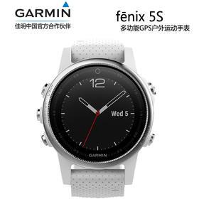 GARMIN佳明fenix5S飞耐时5S心率监测GPS户外登山智能运动手表