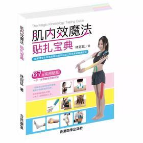 现货《肌内效魔法贴扎宝典》台湾林冠廷著 送价值38元5cm*5m肌内效贴一卷!