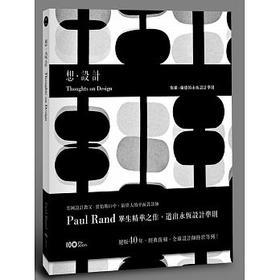 想设计:保罗·兰德的永恒设计准则