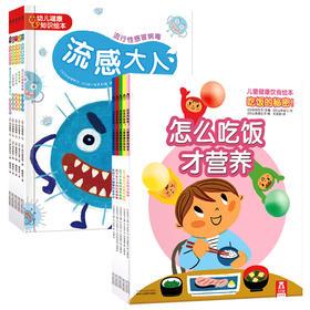 幼儿知识绘本+ 吃饭的秘密儿童健康饮食绘本