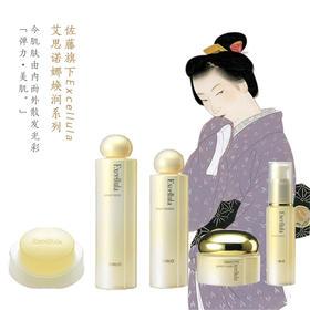 日本 Excellula 艾思诺娜焕润系列护肤品