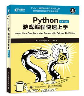 Python游戏编程快速上手 第4版 游戏开发设计 零基础学编程书籍 Python编程游戏入门书Python3