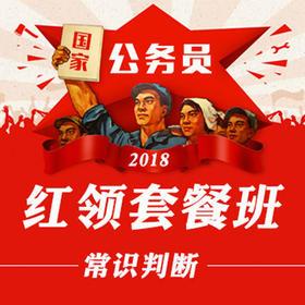 2018年国家公务员考试红领套餐班-常识判断