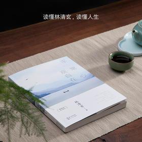 《林清玄素心四书系列》年度好书,最受欢迎散文集
