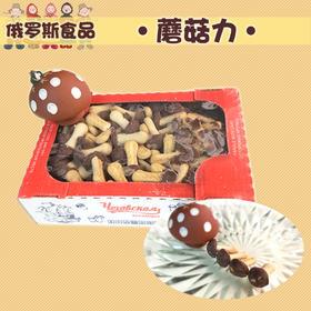俄罗斯进口蘑菇力(巧克力味)(满洲里互贸区直发)