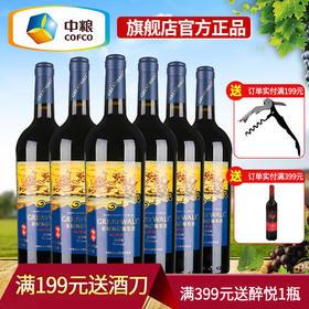 长城葡萄酒海岸传奇神话解百纳干红750ml*6整箱