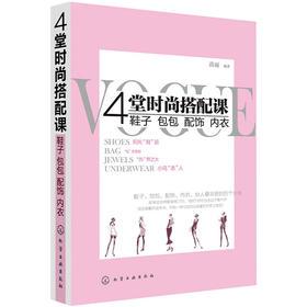 《4堂时尚搭配课》:每个导购都该有的一本时尚搭配书