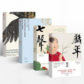 葛亮小说套装4册:戏年+七声+浣熊+谜鸦