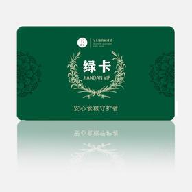 简箪绿卡 | 一卡在手 健康无忧 专属您的VIP折扣