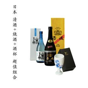 日本清酒+烧酒+酒杯 超值组合 限时折扣
