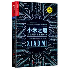 【湛庐文化】小米之道 互联网先知 克莱·舍基 企业管理 网络经济