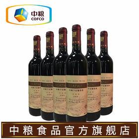 长城干红赤霞珠三星葡萄酒 红酒整箱6支