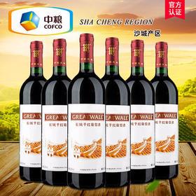 长城干红葡萄酒整箱装 红酒解百纳干红 特醇6支