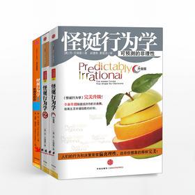 【套装包邮】怪诞行为学1-3(套装3册)