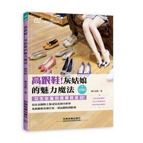 滴血包邮/《高跟鞋!灰姑娘的魅力魔法》:全方位了解每一类高跟鞋的穿搭技巧