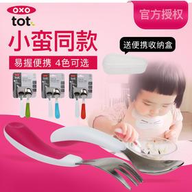 【新客专享】oxo不锈钢训练餐具