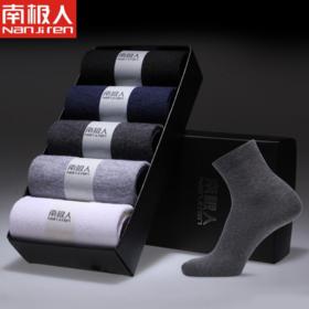 NanJiren/南极人男士棉袜五双礼盒装 中筒袜四季纯色商务休闲袜